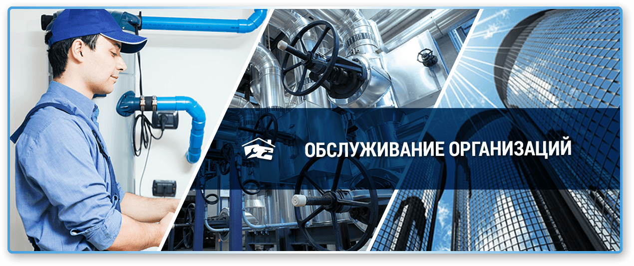 Сантехническое обслуживание в Красноярске