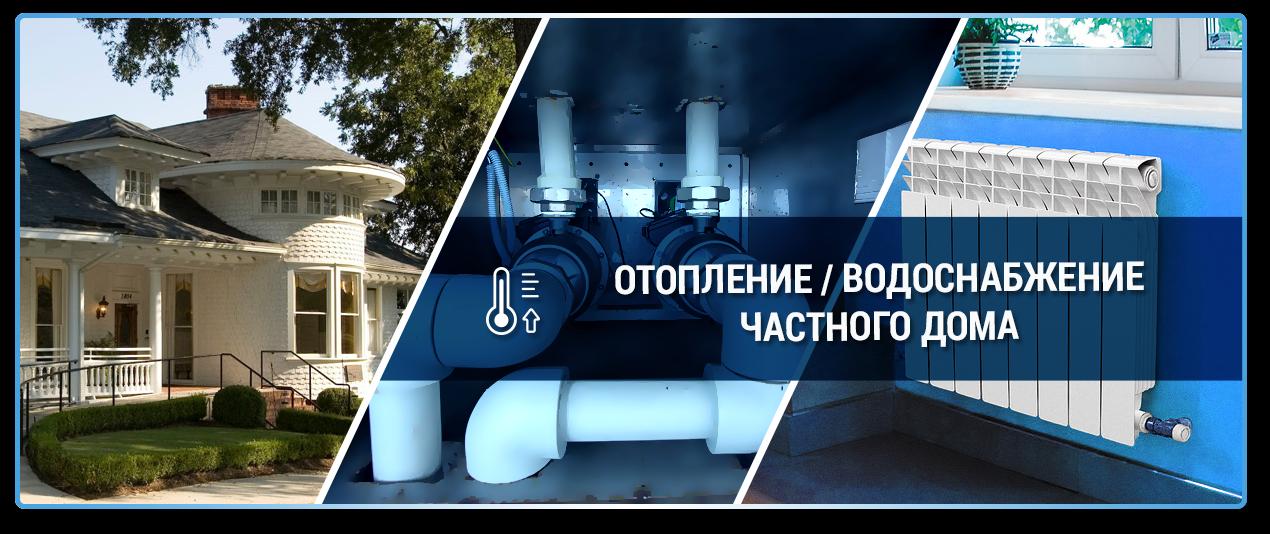 Отопление и водоснабжение частного дома в Омске