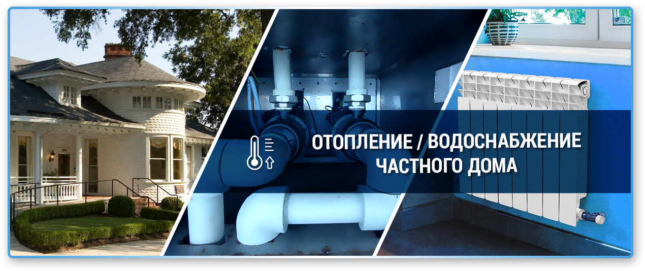 Отопление и водоснабжение частного дома в Брянске
