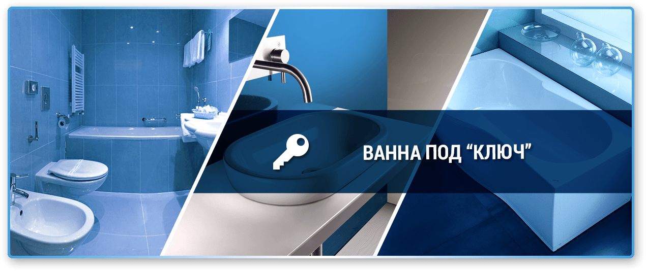 Ванна под ключ в Омске