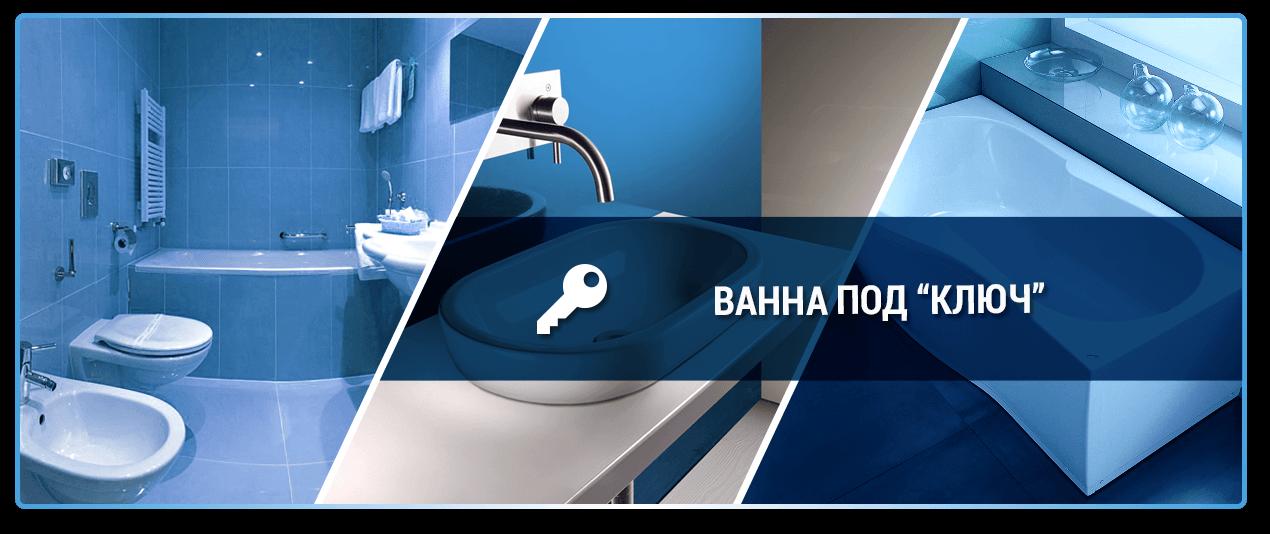 Ванна под ключ в Яровое