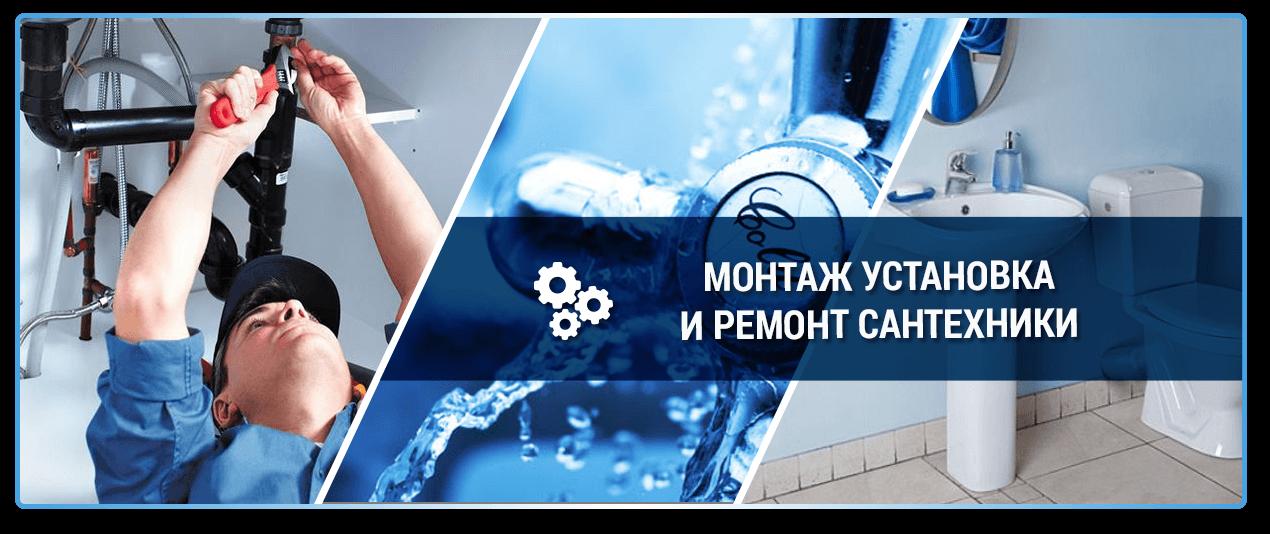 Монтаж, установка и ремонт сантехники в Брянске