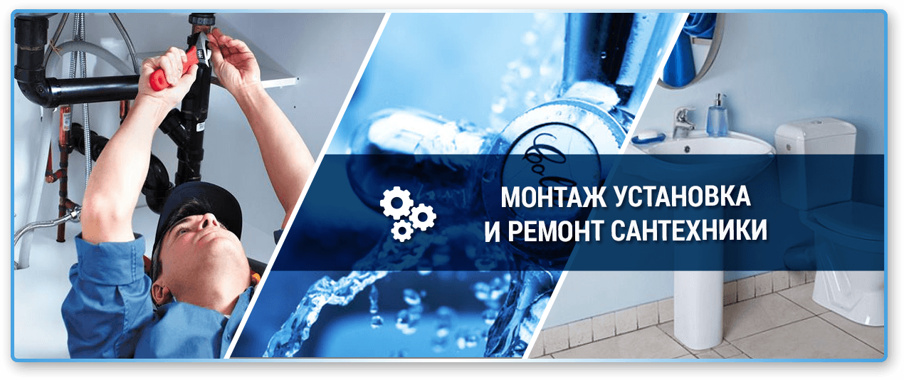 Монтаж, установка и ремонт сантехники в Красноярске