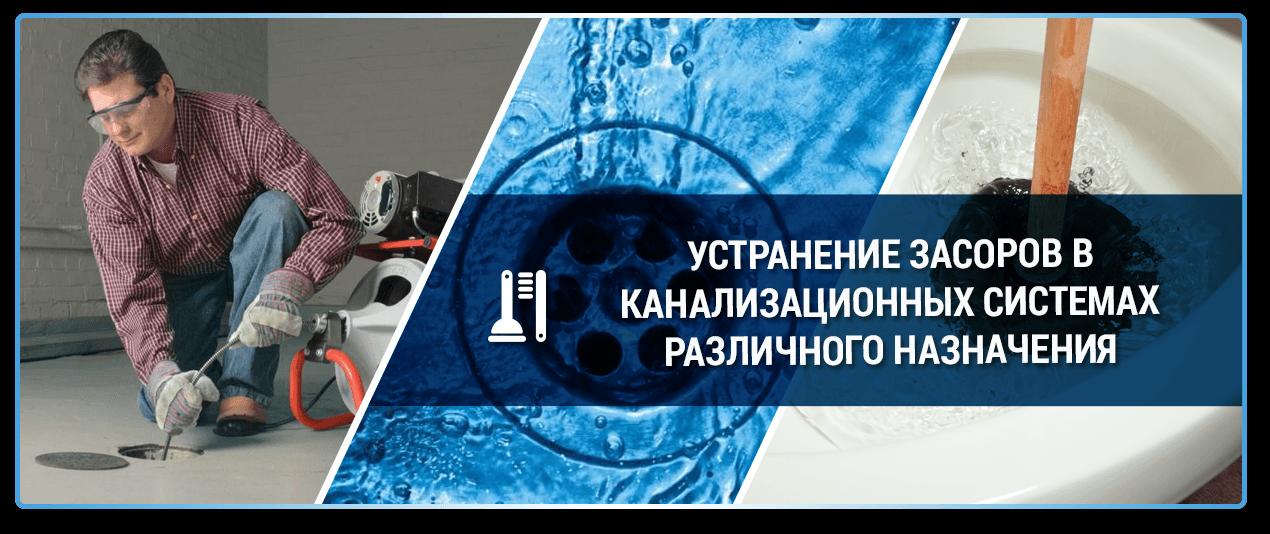 Устранение засоров канализационных систем различного назначения в Омске