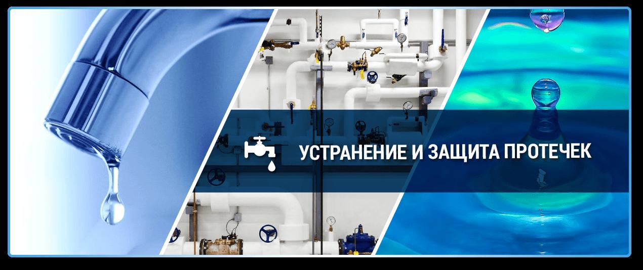 Устранение протечек труб и сантехприборов в Красноярске