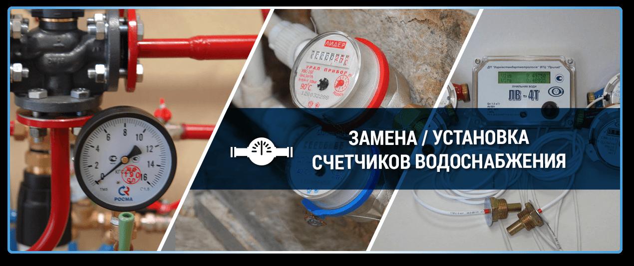 Услановка или замена счетчиков водоснабженния в Брянске