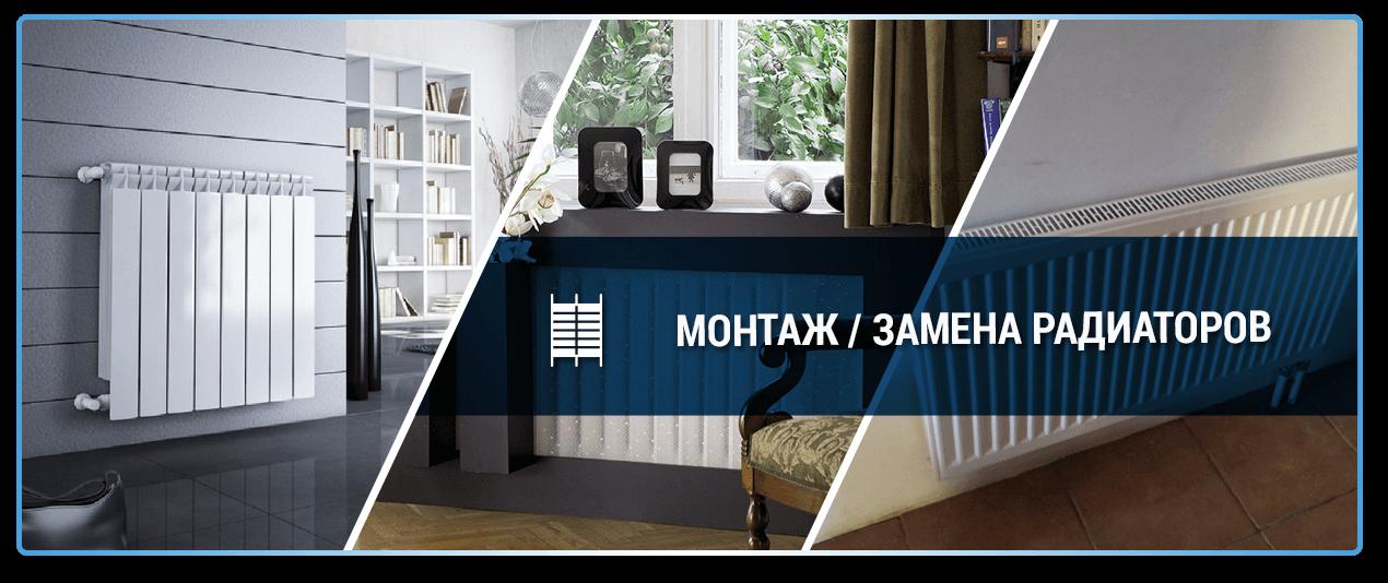 Монтаж новых или замена старых радиаторов отопления (батарей) в Омске
