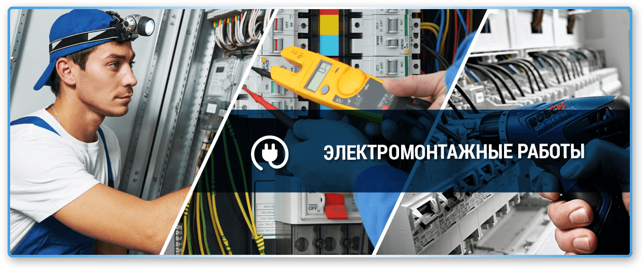Сопутствующие электромонтажные работы в Красноярске